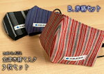 会津木綿マスク3枚セット【B.赤縞セット】【M/Lサイズ】ひもで調節できる布マスク