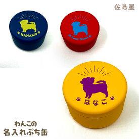 わんこの名入れぷち缶 チワワ【名入れ商品】犬 おやつ缶 赤青黄 wanko-no-puchikan