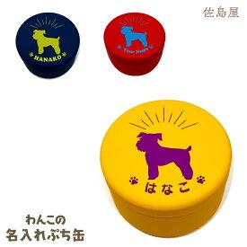 わんこの名入れぷち缶 ミニチュアシュナウザー【名入れ商品】犬 おやつ缶 赤青黄 wanko-no-puchikan