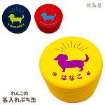 わんこの名入れぷち缶トイプードル【名入れ商品】犬おやつ缶赤青黄wanko-no-puchikan