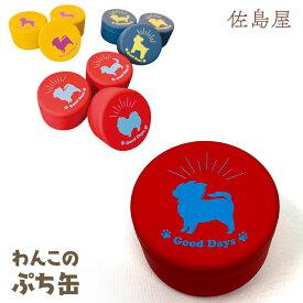 わんこのぷち缶 チワワ【名入れ無し・GoodDays】犬 おやつ缶 赤青黄 wanko-no-puchikan