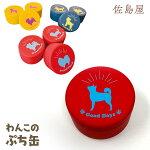 わんこのぷち缶柴犬おやつ缶赤青黄wanko-no-puchikan