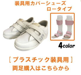 サスウォーク 子供用装具靴 女性用装具靴 装具用カバーシューズ オーバーシューズ 履きやすい 履かせやすい