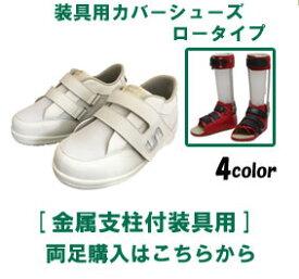 金属支柱付装具用靴[15〜24cm]品番:SW-303