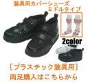 装具用カバーシューズ メンズ[品番:SW-132/プラスチック材具]/両足購入