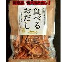 食べるお出し!だし香る醬油仕立て、ふわりしっとりとした口当たりです。日本の食文化【和食】に欠かせない『だし』そ…