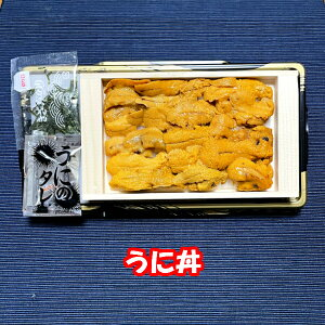 海鮮丼 うに丼 ご家庭で美味しい海鮮うにいくら丼!美味しいです! 最高級品質Aランク チリ産の新鮮な天然生ウニを厳選自然解凍するだけで濃厚な生うにが手軽に手巻き寿司、パスタ、