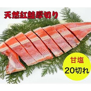 【送料無料】(本州のみ) 天然紅鮭 20切れ セット 天然鮭 鮭 食べ物 食品 紅シャケ べにしゃけ シャケ しゃけ 【 紅鮭 紅サケ 紅鮭 切り身 魚 酒のつまみ 天然 美味しい 絶品 ギフト 厚切り20切