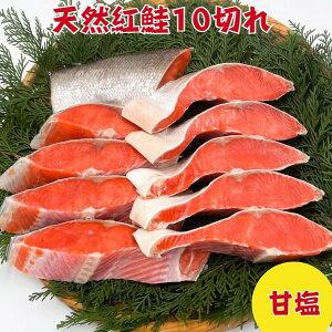 天然紅鮭 10切れ 鮭はやっぱり天然の厚切り紅鮭 鮭 紅シャケ べにしゃけ セット しゃけ 紅サケ 切り身 甘塩 魚 塩焼き お弁当 酒のつまみ 天然 美味しい 絶品 ギフト 贈答 厚切り 鮭の切り身