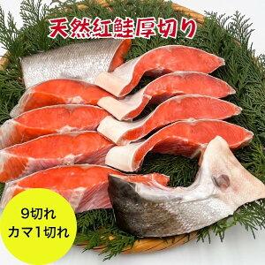 【送料無料】 鮭はやっぱり天然の厚切り紅鮭 「天然紅鮭 9切れ カマ1切れ」 さけ サケ 鮭 しゃけ シャケ 【紅鮭 紅サケ 甘塩 塩焼き お弁当 おつまみ 天然 ギフト 贈答 厚切り 鮭切り身 塩焼