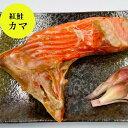 数量限定「天然紅鮭 カマ10切れ」 (1Kg以上)鮭はやっぱり天然の...