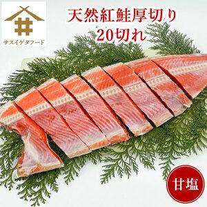 【送料無料】(本州のみ) 「天然紅鮭 20切れ 」セット 天然鮭 お歳暮 鮭 切身 食べ物 食品 紅シャケ べにしゃけ シャケ しゃけ 【 紅鮭 紅サケ 紅鮭 切り身 魚 酒のつまみ 天然 美味しい 絶品 ギ