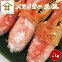 「ズワイガニ 爪 6L 1Kg」  (1kgで11個〜15個) カニの爪 【カニ...