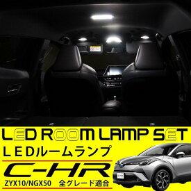 C-HR LED ルームランプ 専用設計 5点セット 室内灯 バニティ T10 ラゲッジ CHR ZYX10 NGX50 カスタムパーツ LED バルブ ライト セット
