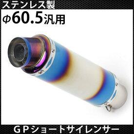 60.5mm マフラー スリップオン GP サイレンサー ステンレス製 チタン焼き色カラー カスタム パーツ Φ60.5 ショート ストレート 汎用