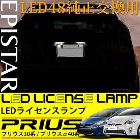 トヨタ プリウス 30系 40系 LEDライセンスランプ LED ナンバー灯 2個セット TOYOTA カスタム パーツ ハイブリッド対応 片側24連LED