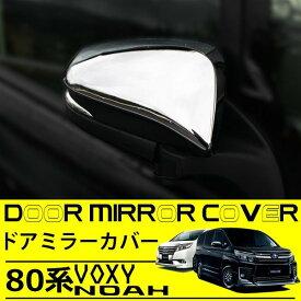 ヴォクシー ノア エスクァイア 80系 ドアミラーカバー 鏡面メッキ 外装 サイド ミラー ガーニッシュ 純正適合 アクセサリー カスタムパーツ