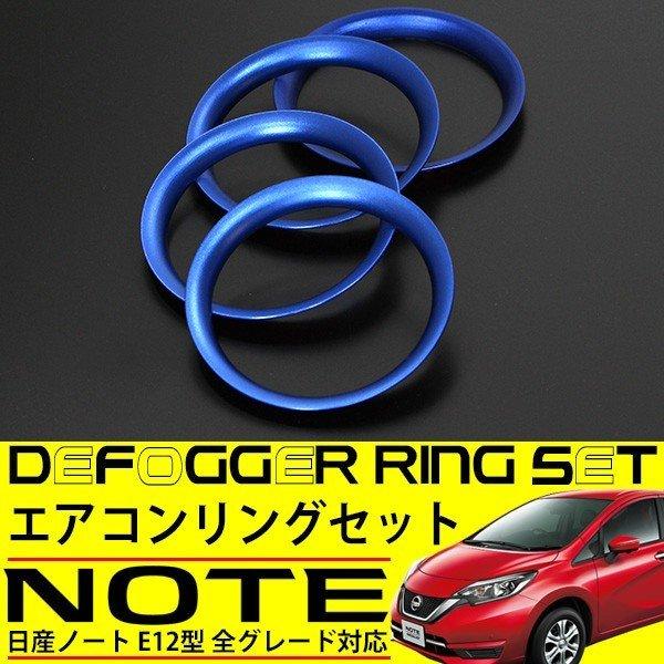 日産 ノート E12 エアコンリング カバー ブルー 4点セット 純正適合 インテリアパネル 内装 カスタムパーツ ACベンチリング アクセサリー