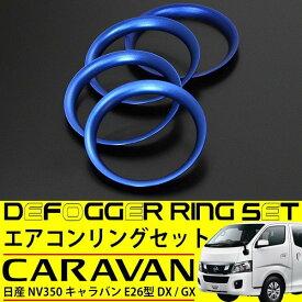 日産 NV350 キャラバン E26 DX GX エアコンリング カバー ブルー 4点セット 純正適合 内装 カスタムパーツ ACベンチリング インテリアパネル アクセサリー