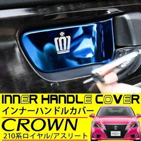 クラウン 210系 インナーハンドル カバー 4点セット ブルー 内装 カスタムパーツ インテリアパネル クラウン アスリート ロイヤル マジェスタ