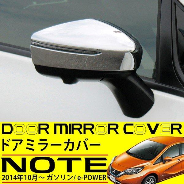 日産 ノート E12 e-POWER ドアミラー ガーニッシュ カバー 純正対応 メッキ カスタム パーツ 外装 サイドミラー プロテクター 社外品