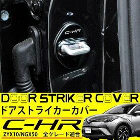 C-HR 専用 ドアストライカーカバー ガーニッシュ 4P 純正対応 CHR ドアロック カスタム パーツ ブラック ステンレス TOYOTA