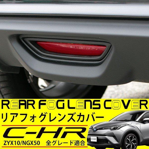 C-HR 専用 リアフォグ レンズ カバー リアリフレクタータイプ CHR 純正バンパー対応 カスタム パーツ 外装 リアスポイラー アクセサリー