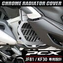 PCX メッキ ラジエーター カバー 125 150 JF81 KF30 ハイブリッド 外装 社外品 ラジエターコアガード ファンカバー シ…