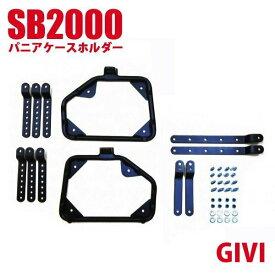 GIVI ジビ パニアケース サイドケース サイドボックス E21N E22N 汎用ホルダー SB2000 バイク用 GIVI製 高品質パニアホルダー