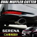 送料無料 日産 セレナ C26 ハイウェイスター オーバル マフラーカッター ステンレス製 SERENA NISSAN H22.11〜H28.6 前期 後期 下...