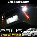 送料無料 プリウス 50系 LEDバックランプ 新型プリウス CREE LED 30W 6000K ホワイト T16 無極性 TOYOTA PRIUS ZVW50 …