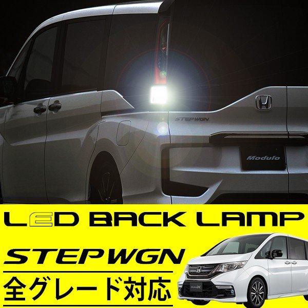 送料無料 新型 ステップワゴン RP系 T20 LED バックランプ 30W CREE ダブル球 ウェッジ HONDA ステップワゴンスパーダ