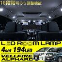 送料無料 トヨタ ヴェルファイア 30系 アルファード 30系 LEDルームランプ ホワイト 3chip SMD LED 新型アルファード 新型ヴェルファイア ...