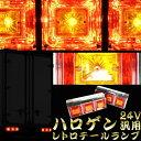 送料無料 トラックテール 角型 3連テール 赤黄 クリスタルカット トラック用 小型 中型 24V テールランプ 左右セット リアコンビネーションランプ 赤/橙