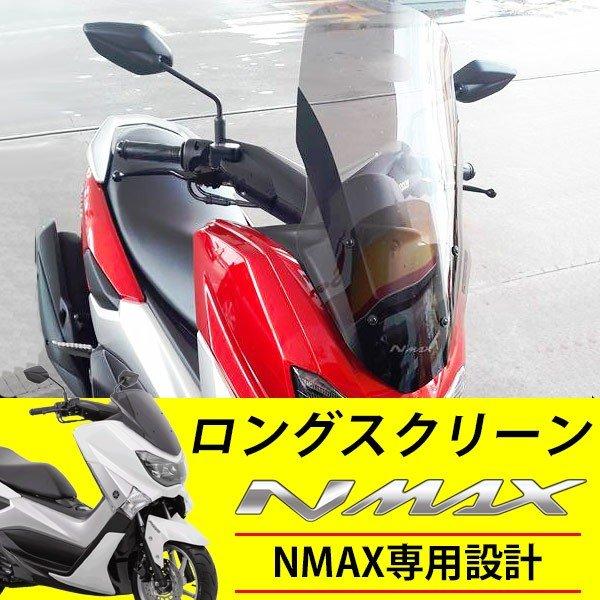 送料無料 NMAX 専用 スクリーン ロングスクリーン ライト スモーク N-MAX 純正カウル対応 外装 エアロ カスタム パーツ SE86J YAMAHA