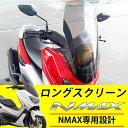 送料無料 N-MAX 専用 スクリーン ロングスクリーン ライト スモーク 純正カウル対応 外装 エアロ カスタム パーツ SE86J YAMAHA NMAX