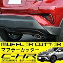 送料無料 C-HR マフラーカッター オーバル ステンレス製 シングルタイプ シルバー トヨタ CHR ZYX10 NGX50 マフラーチップ テールチップ