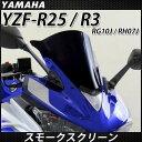 送料無料 YZF-R25 YZF-R3 専用 スクリーン ダブルバブルスクリーン スモーク 純正カウル対応 外装 エアロ 純正適合 YA…