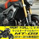 送料無料 ヤマハ MT-09 トレーサー XSR900 ラジエター コアガード メッシュ ブラック MT09 カスタム パーツ ラジエーターコアガード