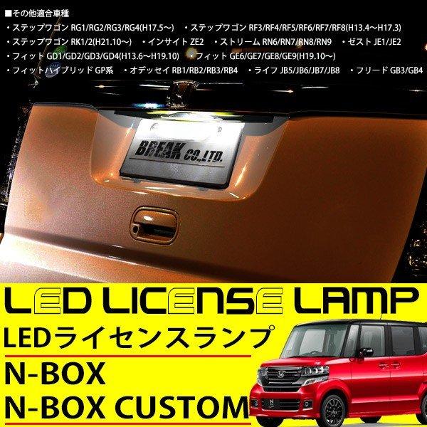ホンダ用 LED ライセンスランプ 36LED ホワイト ナンバー灯 純正交換型 ライト 外装 リア カスタムパーツ N-BOX ステップワゴン ストリーム インサイト フィット N-ONE ライフ ストリーム クロスロード HR-V エディックス エリシオン オルティア