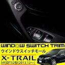送料無料 日産 エクストレイル T32 ウインドウ ドア スイッチ モール パネル 8p 内装 アクセサリー カスタムパーツ 純正適合 メッキ ガーニッシュ