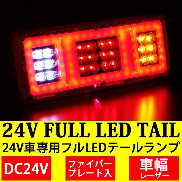 送料無料 トラック 24V LED テールランプ 汎用設計 幅320mm 2個セット 24V車専用 外装 テールライト カスタムパーツ フルLEDランプ ファイバー プレート入り