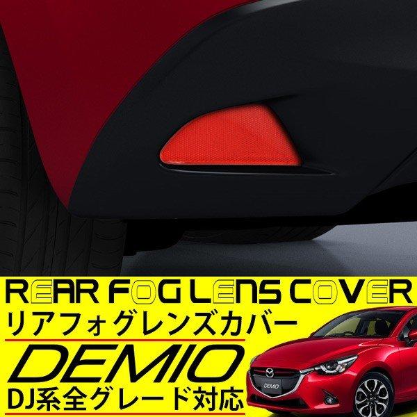 送料無料 デミオ DJ リアフォグ レンズ カバー リアリフレクタータイプ 純正リアバンパー対応 カスタム パーツ 外装 アクセサリー DEMIO