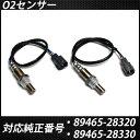 送料無料 トヨタ エスティマ ACR30 ACR40 O2センサー 2点セット カプラー 4ピン 89465-28330 1本 89465-28320 1本