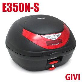 GIVI ジビ トップケース モノロックケース リアボックス E350N-S LEDライト付き 容量 35L 未塗装ブラック 高品質 バイク用 GIVIケース テールボックス