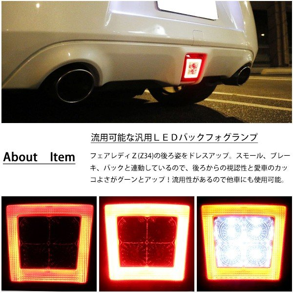 送料無料 Z34 フェアレディZ LED バックフォグ 日産 E12 ノート K13 マーチ ニスモ 流用可能 NISMO スモークレンズ リア フォグランプ 4発 LED