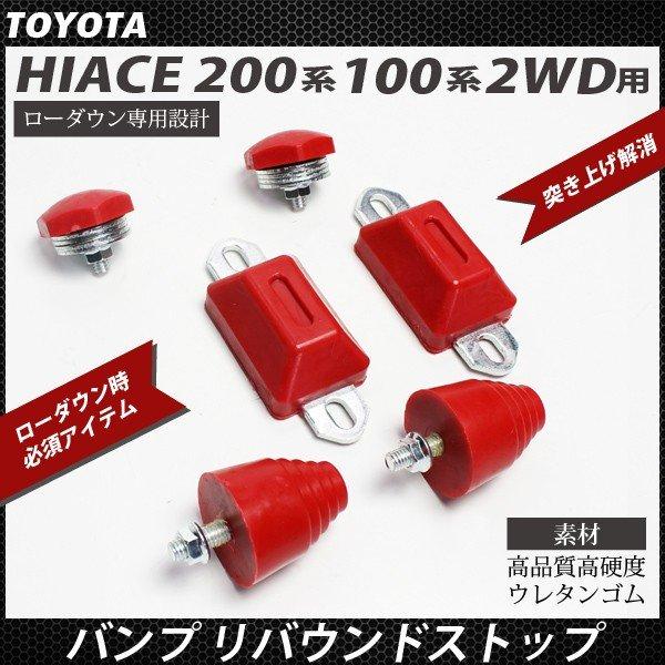 送料無料 トヨタ ハイエース レジアスエース 200系 100系 2WD バンプリバウンドストップ ローダウン フロント リア ショートバンプラバー バンプストップ リバウンドストップ 1型 2型 3型 4型 4.5型