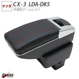 マツダ CX3 DK5 デミオ DJ3 DJ5 アームレスト 後付け コンソールボックス 純正ホルダー対応 社外品 ブラックカスタムパーツ 小物 収納 トレイ