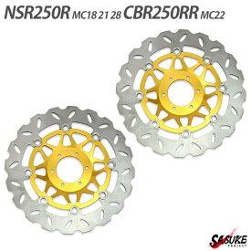 NSR250R MC18 21 28 CBR250RR MC22 フロント ウエイブ ディスク
