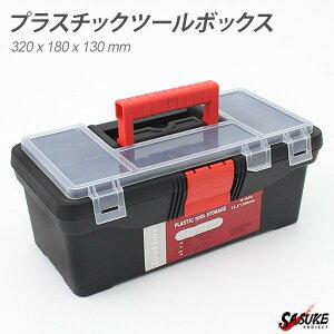 プラスチック ツールボックス 工具箱 パーツケース 収納ボックス ブラック レッド 小物入れ 道具箱 幅32x奥行18x高さ13cm